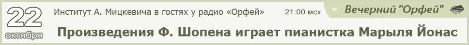 2210 Произведения Ф. Шопена играет пианистка Марыля Йонас