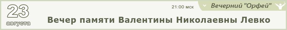 Вечер памяти Валентины Николаевны Левко