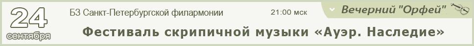 Фестиваль скрипичной музыки им.Л. Ауэра «Ауэр. Наследие»
