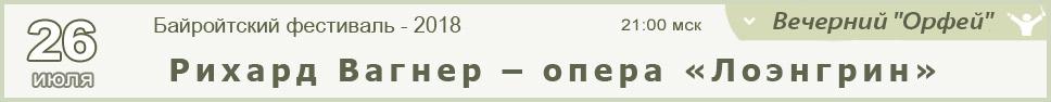 26 июля: Рихард Вагнер – опера «Лоэнгрин»