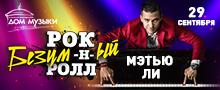 Мэтью Ли «Безумный рок-н-ролл»