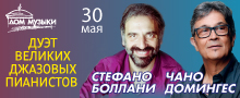 Стефано Боллани и Чано Домингес -  30.05