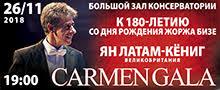 Carmen Gala
