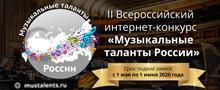 Музыкальные таланты России