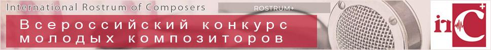 Произведение победителя Всероссийского конкурса молодых композиторов будет представлено на Международном форуме International Rostrum