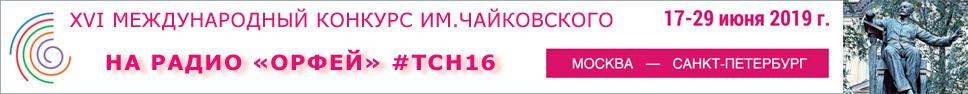 XVI Международный конкурс имени П.И. Чайковского пройдет с 17 по 29 июня 2019 года