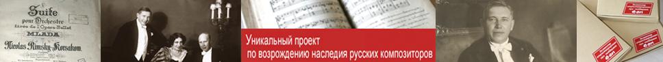 Уникальный проект по возрождению наследия русских композиторов