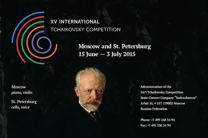 Конкурс им. чайковского официальный сайт